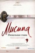 Мисима: Финальная глава (фильм)