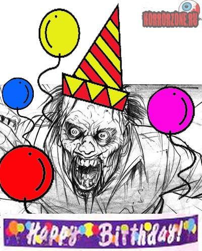 День рождения страшные открытки, где любимый картинки