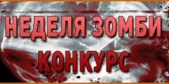 Конкурс Неделя Зомби