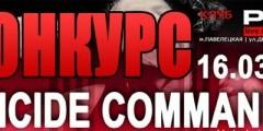 Конкурс Suicide Commando