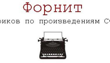 Конкурс фанфиков на произведения Стивена Кинга ФОРНИТ-2014