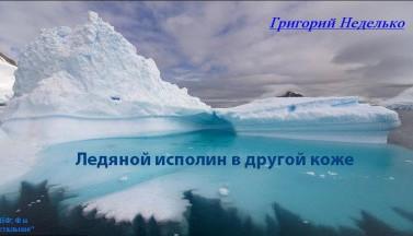 Ледяной исполин в другой коже