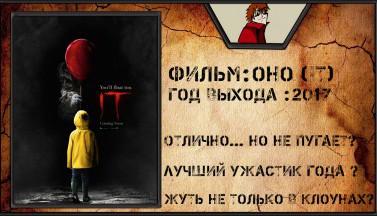 """Сентябрьская грусть- Обзор фильма """"Оно"""" 2017 года"""