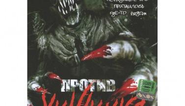 Хранитель пещеры — отзыв на фантастический хоррор «Против хищника» (Unseen Evil 2, 2004 г.)