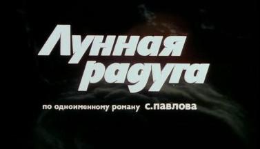 Черный след вселенной — отзыв на советский фантастический триллер «Лунная радуга» (1983 г.)