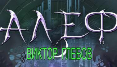"Новый роман Виктора Глебова: ""АЛЕФ"""