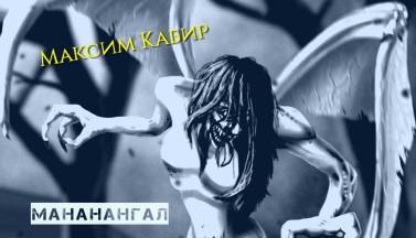 """Максим Кабир """"Мананангал"""" (аудиорассказ)"""