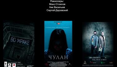 """Киноальманах """"Тьма"""""""