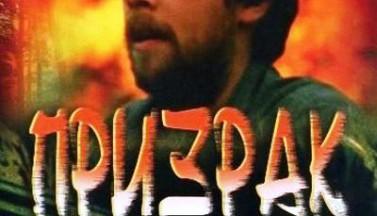 Призрак мести — отзыв на триллер «Призрак» (1991 г.)