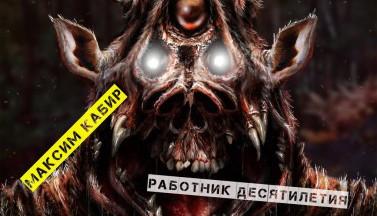 """Максим Кабир """"Работник десятилетия"""" (аудиорассказ)"""
