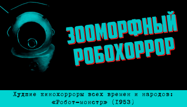 Зооморфный робохоррор