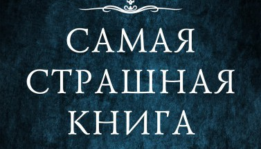 Первая видео хроника конкурса Самой Страшной Книги-2019. ФИНАЛ