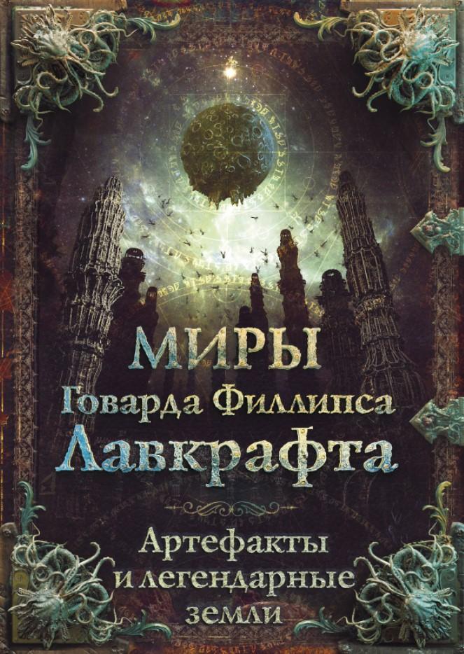 МИРЫ ГОВАРДА ЛАВКРАФТА