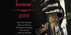 Антологии ПАЗЛ и САМАЯ СТРАШНАЯ КНИГА 2014 с автографом автора-составителя
