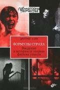 Формулы страха: введение в историю и теорию фильма ужасов