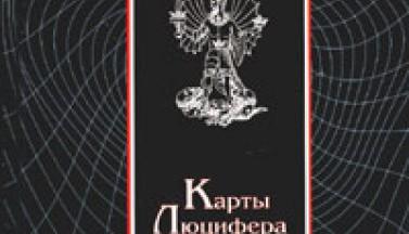 "Алексей Атеев ""Карты Люцифера"" (2003)"