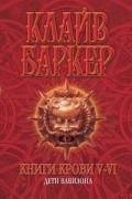 Книги крови 5-6. Дети Вавилона