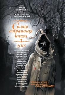 Самая страшная книга 2015
