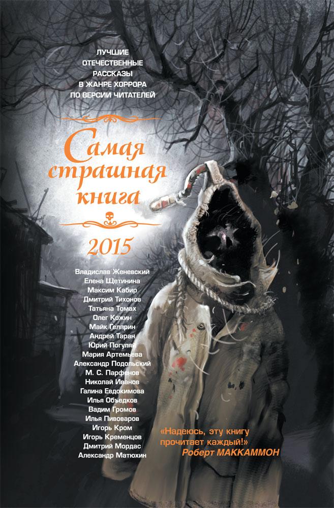 сск2015