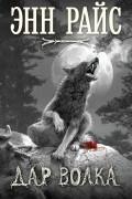 Дар волка