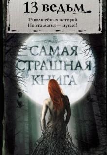 13 ведьм