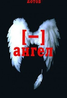 [-] ангел