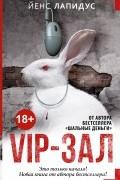 VIP-зал