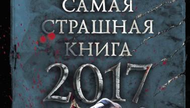 Читая ССК 2017