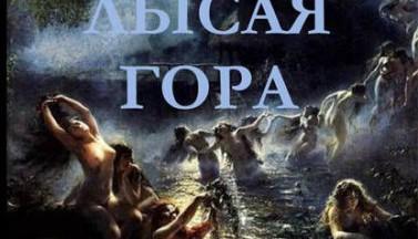 Боги и демоны Сергея Головачёва