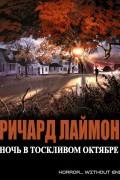 Ночь в тоскливом октябре