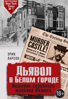 Дьявол в Белом городе. История серийного маньяка Холмса