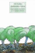 Динамика слизи: Зарождение, мутация и ползучесть жизни