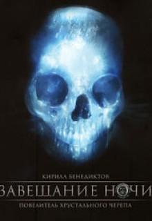 Завещание ночи: Повелитель хрустального черепа