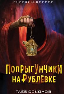 Попрыгунчики на Рублевке