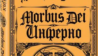 Morbus Dei. Инферно. Ознакомительный фрагмент