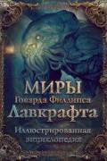 Миры Говарда Филлипса Лавкрафта