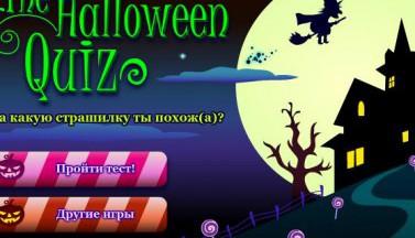 Хэллоуин-тест