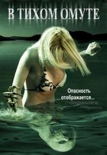 В тихом омуте (фильм)