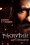Распутин (фильм)