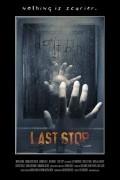 Последняя остановка (фильм)
