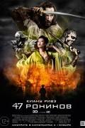 47 ронинов (фильм)