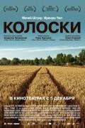 Колоски (фильм)