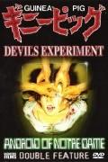 Подопытная свинка: Эксперимент дьявола (фильм)