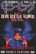 Подопытная свинка 4: Дьявольская докторша