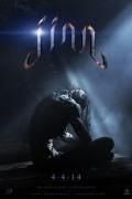Джинн /2014/ (фильм)