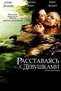 Расставаясь с девушками (фильм)