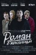 Роман с кокаином (фильм)
