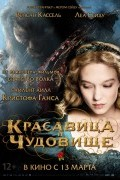 Красавица и чудовище /2014/ (фильм)