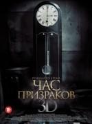 Час призраков (фильм)