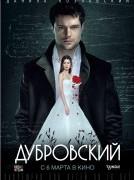 Дубровский /2014/ (фильм)